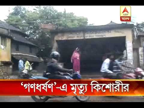 ghatal cinema hall rape