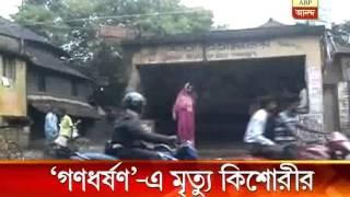 ghatal cinema hall rape