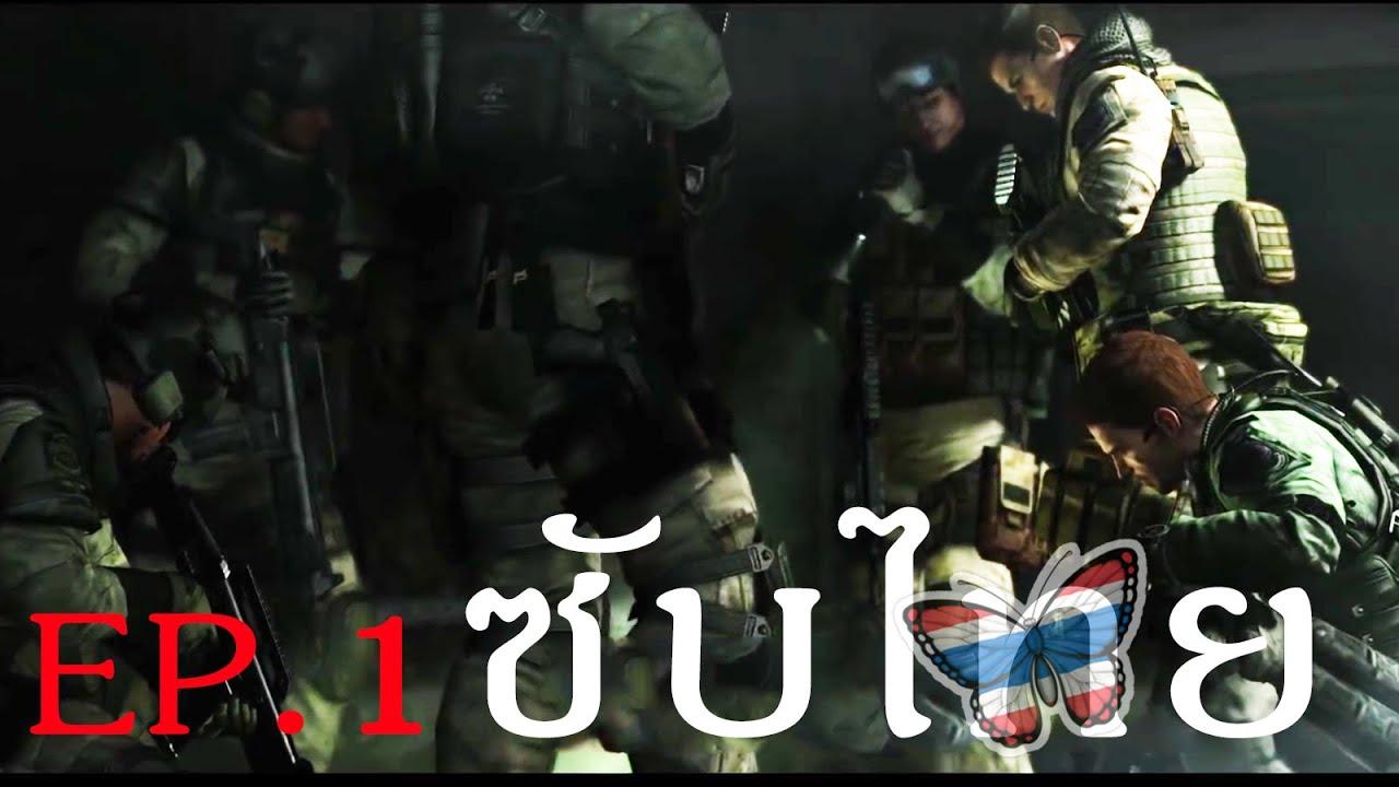 (ซับไทย) Resident Evil 6 Ep.1 ทีม Alpha หน่วย BSAA