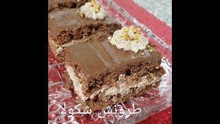 مطبخ ام وليد طرونش بذوق الشوكولا و لا اسهل