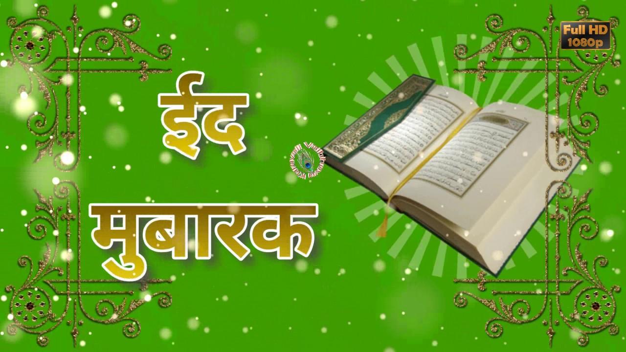 Eid mubarak wishes in hindiimagesgreetingsmessageswhatsapp video eid mubarak wishes in hindiimagesgreetingsmessageswhatsapp video downloadhappy eid 2017 m4hsunfo
