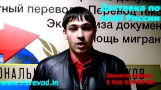 видео нотариальный перевод