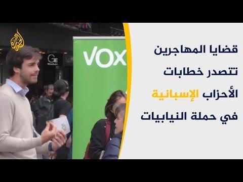 قضايا المهاجرين تتصدر خطابات الأحزاب الإسبانية في حملة النيابيات  - 18:54-2019 / 4 / 23