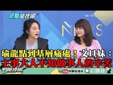 【精彩】韓國瑜、謝龍介點到基層痛處! 文旦妹:主事大人們不知做事人的辛苦