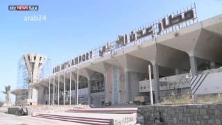 استئناف الرحلات المدنية في مطار عدن