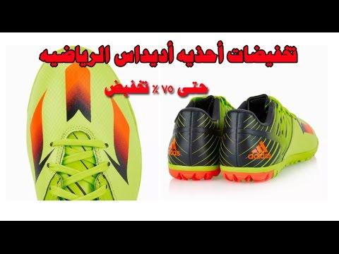 94db71b59 تخفيضات أحذيه أديداس الرياضيه حتى 75 % تخفيض من موقع نمشي - YouTube