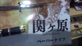 関ヶ原 劇場限定グッズ(2) 2017年8月26日公開 シェアOK お気軽に 【映画...