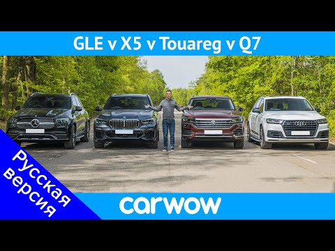BMW X5 против Mercedes GLE против Audi Q7 против VW Touareg - какой кроссовер ЛУЧШИЙ?