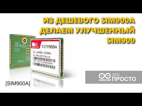 Делаем из китайского GSM SIM900A расширенный SIM900