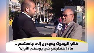 طلاب اليرموك يعودون إلى جامعتهم .. ماذا ينتظرهم في يومهم الأول؟