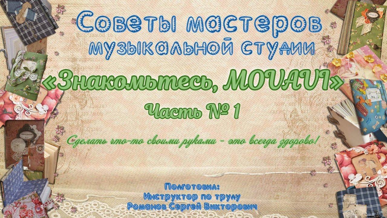 💡Советы мастеров музыкальной студии: «Знакомтесь, MOVAVI», часть № 1