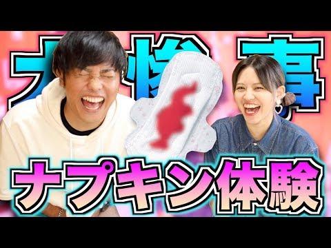 【女の子の日】生理2日目のナプキンを彼氏につけさせたらヤバイ事になった!!!!!