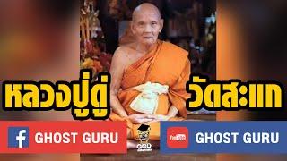 GHOST guru EP136 - หลวงปู่ดู่ วัดสะแก