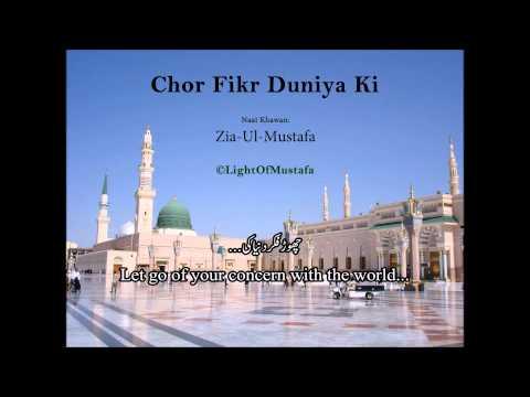 Chor Fikr Duniya Ki Chal Madine Chalte Hain (with English Translation) - LightOfMustafa