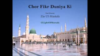 Chor Fikr Duniya Ki Chal Madine Chalte Hain (with English Translation) - LightOfMustafa