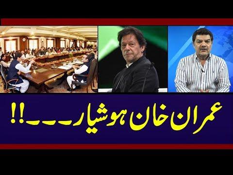 Imran Khan Hoshayaar....!