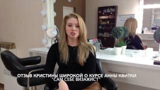 Анна Квитка отзывы: Отзыв Кристины Широкой о курсе