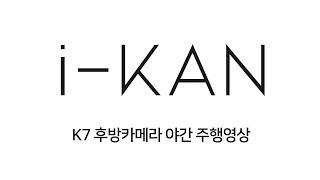 아이칸 K7 2채널 블랙박스 후방카메라 야간 주행영상