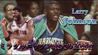 [NBA history] Vol.41 Larry Johnson(ラリー・ジョンソン) 〜巧みなプレーでインサイドを支配したパワフルプレイヤー〜