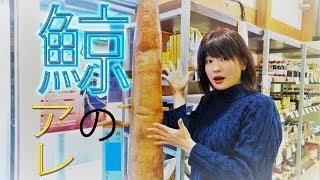 【ビックリ】高知県の有名なお土産店に鯨の○○があった! カツオクジラ 検索動画 24