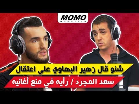 Zouhair Bahaoui avec Momo - شنو قال زهير البهاوي على اعتقال سعد المجرد / رأيه في منع أغانيه