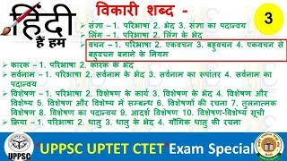 वचन एक वचन से बहुवचन हिंदी व्याकरण Singular to Plural number विकारी तथा अविकारी शब्द Hindi Grammar