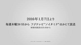 """http://bokumachi-anime.com/ あの日、彼女は死んだ。 TVアニメ「僕だけがいない街」 2016年1月7日より 毎週24:55からフジテレビ""""ノイタミナ""""ほかにて..."""