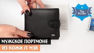 Мужской кожаный портмоне SТ M38 купить в Украине. Обзор