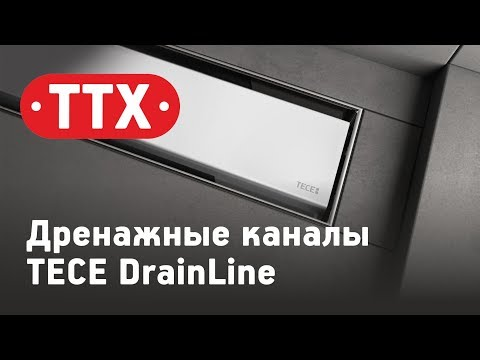 Дренажные каналы TECE DrainLine. Монтаж дренажного канала TECE. Обзор, характеристики, цена. ТТХ