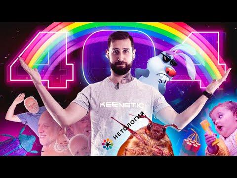 Евгений Корытов приглашает на 404fest 2019!