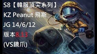 S8【韓服頂尖系列】KZ Peanut 飛斯 Fizz JG 14/6/12 版本8.13 (VS鏡爪)