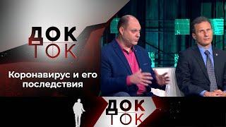 Коронавирус болеют все Док ток Выпуск от 28 10 2020