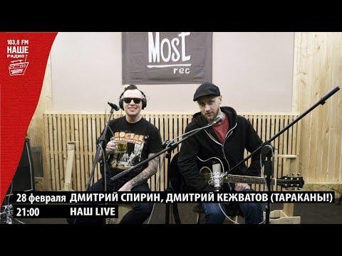 """""""Наш LIVE!"""" - Тараканы! (28.02.19) Наше Радио Ижевск"""