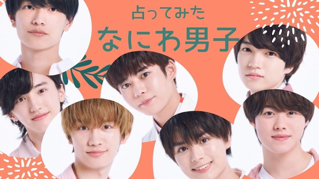 【なにわ男子CDデビュー決定!】勝手にメンバー7人の性格を占ってみた。このグループどうやってまとまっているの?と思ってしまった占い師の疑問とは?