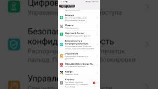 длинный скриншот на Huawei P20, P20 Pro на 9 Android