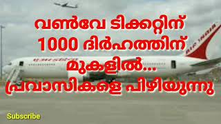 Latest gulf news//latest malayalam news//malayalam live//airport news//jet airways