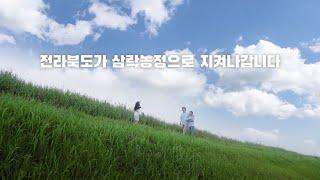 [ 전라북도 삼락농정 ] 농업농촌의 공익적 가치