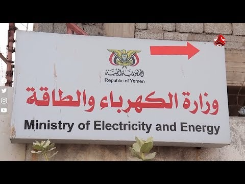 عدن .. احتجاجات شعبية إثر انقطاع الكهرباء وتردي الخدمات