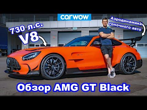 ОБЗОР AMG GT Black Series: узнайте, почему он такой дорогой!