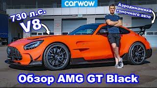 ОБЗОР AMG GT Black Series узнайте, почему он такой дорогой
