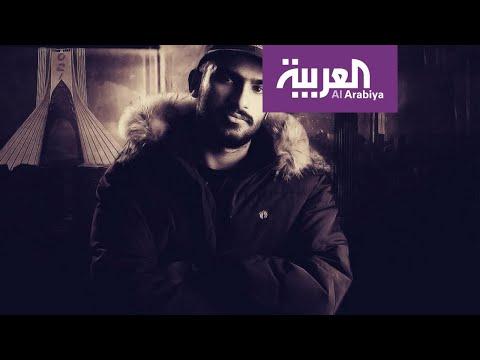 أغنية راب تسترعي اهتمام الإيرانيين  - نشر قبل 6 ساعة