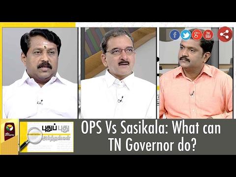 Puthu Puthu Arthangal: OPS Vs Sasikala & TN Governor's Situation   10/02/17   Puthiya Thalaimurai TV