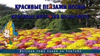 Красивые пейзажи весны.Красивые картинки весны фото(http://youtu.be/EoUMk98_95g Красивые пейзажи весны.Красивые картинки весны фото ------------------------------------------------------------------------..., 2015-01-26T14:16:36.000Z)