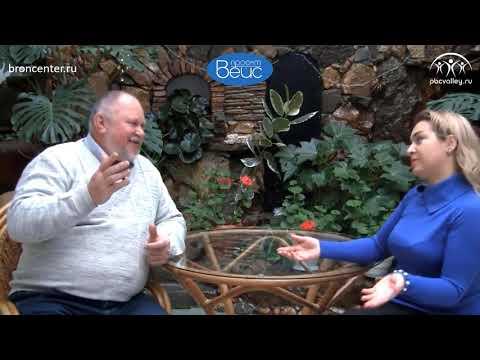 Н.Е. Бутузов - интервью Н.В. Бронниковой