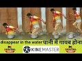 (hindi)पानी में गायब होने का जादू /Disappear in the water/  Kinemaster tutorial #7: (Dhinchak video)