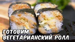 Вегетарианский ролл | Суши рецепт | Vegetable sushi