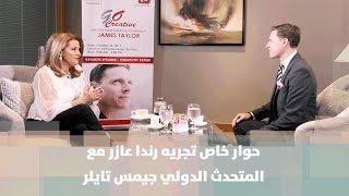 رندا عازر في حوار خاص مع المتحدث الدولي جيمس تايلر