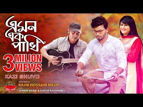Amon Ek Pakhi   এমন এক পাখি   Kazi Shuvo   New Bangla Music Video 2019
