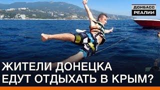 Жители Донецка едут отдыхать в Крым? | Донбасc Реалии
