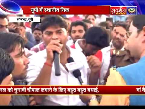 UP सोनभद्र से निकाय चुनाव की चौपाल में जम कर लगे आरोप प्रत्यारोप. सुनिए किस ने किस को क्या कहा ?